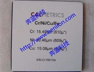 手持X射线测厚仪标准片Cr/Ni/Cu/Fe