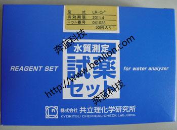 水质测定试药LR-CR6+