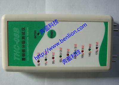 覆铜板分级测试仪THC-08B